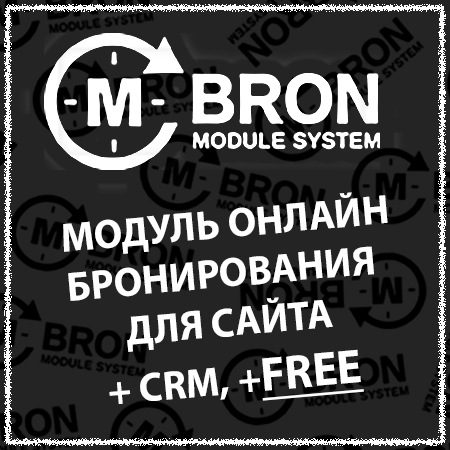 Модуль онлайн бронирования для сайта